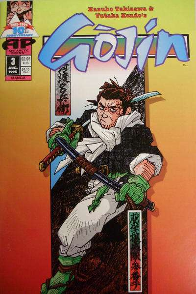 Gojin #3 comic books for sale