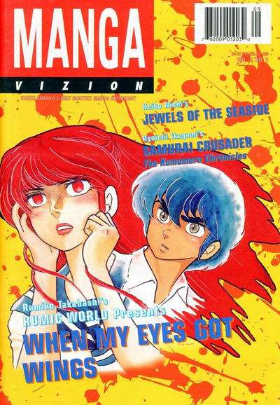 Manga Vizion: Volume 2 #9 comic books - cover scans photos Manga Vizion: Volume 2 #9 comic books - covers, picture gallery