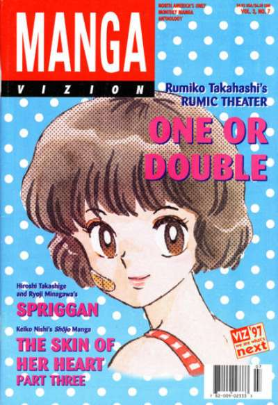 Manga Vizion: Volume 3 #7 comic books - cover scans photos Manga Vizion: Volume 3 #7 comic books - covers, picture gallery