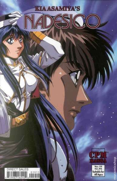 Nadesico comic books