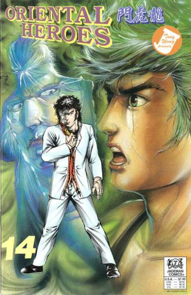 Oriental Heroes #14 comic books - cover scans photos Oriental Heroes #14 comic books - covers, picture gallery