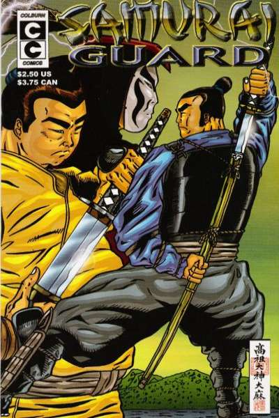 Samurai Guard #1 comic books - cover scans photos Samurai Guard #1 comic books - covers, picture gallery