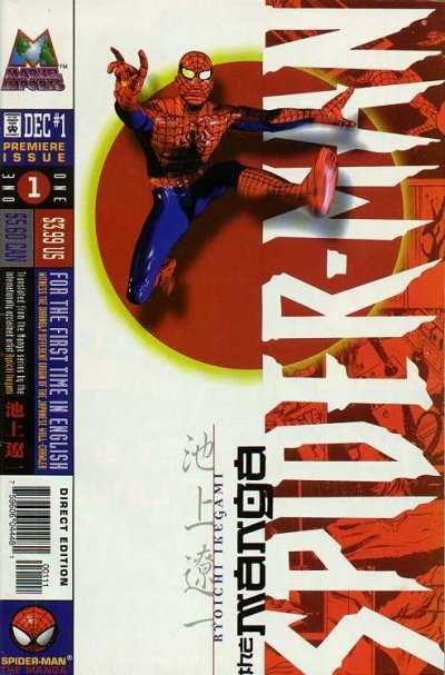 Spider-Man: The Manga #1 comic books - cover scans photos Spider-Man: The Manga #1 comic books - covers, picture gallery