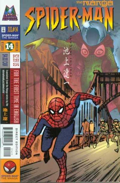 Spider-Man: The Manga #14 comic books - cover scans photos Spider-Man: The Manga #14 comic books - covers, picture gallery