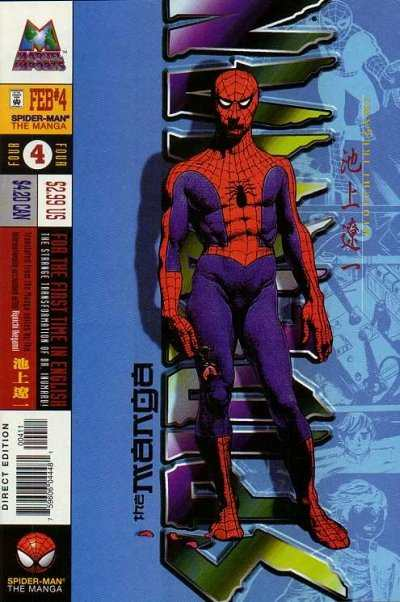 Spider-Man: The Manga #4 comic books - cover scans photos Spider-Man: The Manga #4 comic books - covers, picture gallery