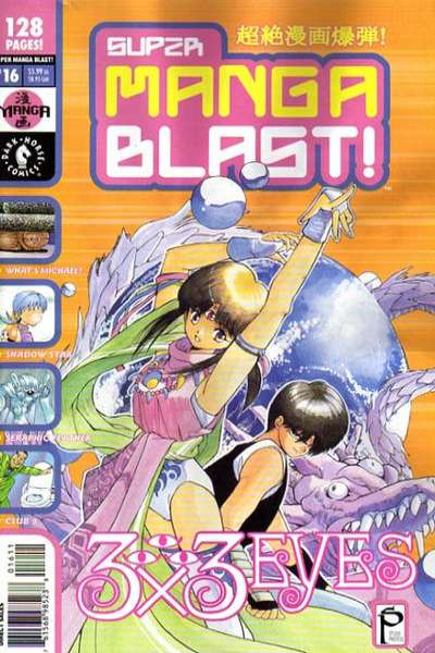 Super Manga Blast #16 comic books - cover scans photos Super Manga Blast #16 comic books - covers, picture gallery