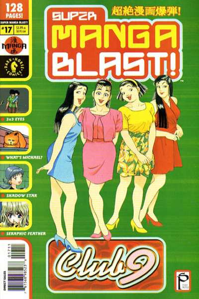 Super Manga Blast #17 comic books - cover scans photos Super Manga Blast #17 comic books - covers, picture gallery
