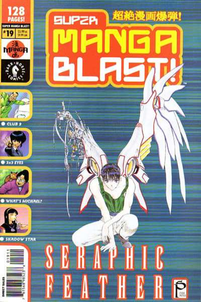 Super Manga Blast #19 Comic Books - Covers, Scans, Photos  in Super Manga Blast Comic Books - Covers, Scans, Gallery