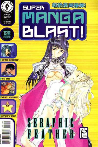 Super Manga Blast #2 Comic Books - Covers, Scans, Photos  in Super Manga Blast Comic Books - Covers, Scans, Gallery