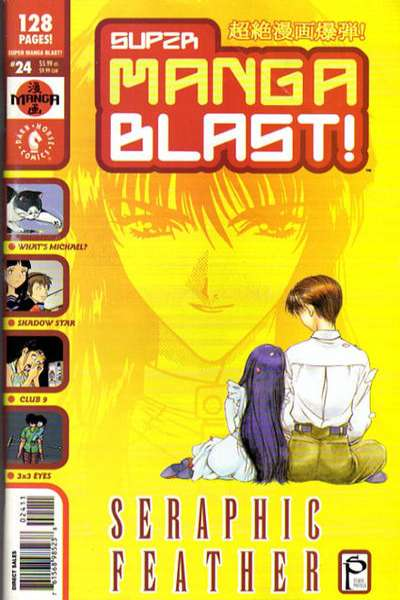 Super Manga Blast #24 Comic Books - Covers, Scans, Photos  in Super Manga Blast Comic Books - Covers, Scans, Gallery
