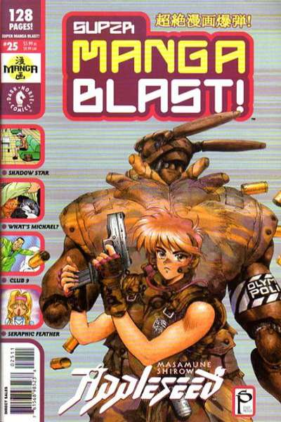 Super Manga Blast #25 Comic Books - Covers, Scans, Photos  in Super Manga Blast Comic Books - Covers, Scans, Gallery