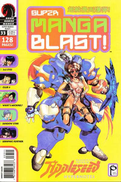Super Manga Blast #33 Comic Books - Covers, Scans, Photos  in Super Manga Blast Comic Books - Covers, Scans, Gallery