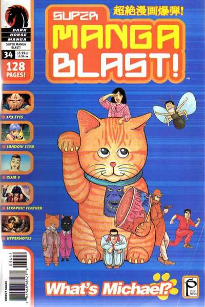 Super Manga Blast #34 comic books - cover scans photos Super Manga Blast #34 comic books - covers, picture gallery