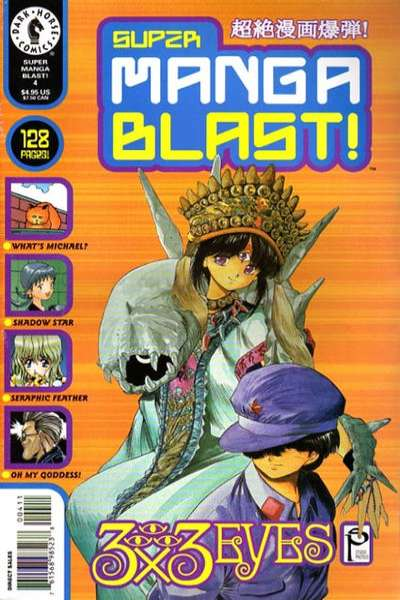 Super Manga Blast #4 comic books - cover scans photos Super Manga Blast #4 comic books - covers, picture gallery