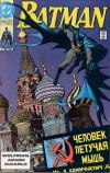 Batman #445 comic books - cover scans photos Batman #445 comic books - covers, picture gallery