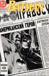 Batman #447 Comic Books - Covers, Scans, Photos  in Batman Comic Books - Covers, Scans, Gallery