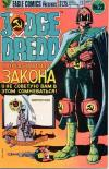 Judge Dredd #23 Comic Books - Covers, Scans, Photos  in Judge Dredd Comic Books - Covers, Scans, Gallery