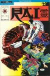 Rai #6 Comic Books - Covers, Scans, Photos  in Rai Comic Books - Covers, Scans, Gallery