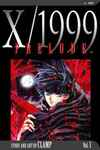 X/1999 #1 comic books - cover scans photos X/1999 #1 comic books - covers, picture gallery